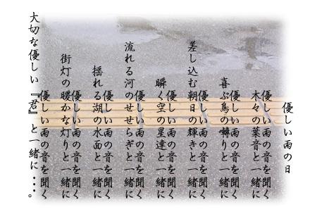 amenohi-miti.jpg
