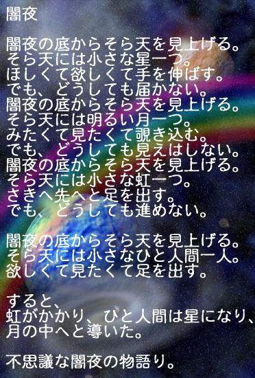 utyuu-2.jpg