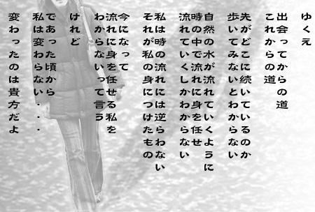yukue.jpg